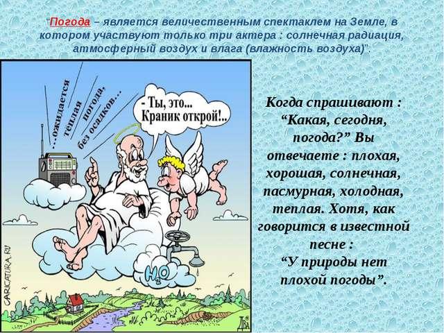 """""""Погода – является величественным спектаклем на Земле, в котором участвуют то..."""