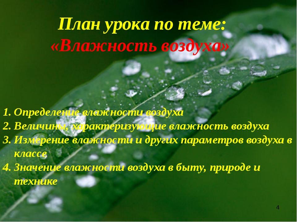 * План урока по теме: «Влажность воздуха» Определение влажности воздуха Велич...