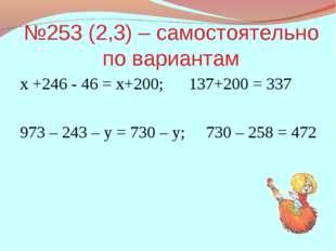 №253 (2,3) – самостоятельно по вариантам х +246 - 46 = х+200; 137+200 = 337 9