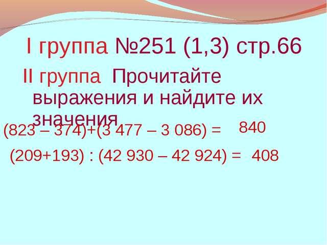 I группа №251 (1,3) стр.66 II группа Прочитайте выражения и найдите их значен...