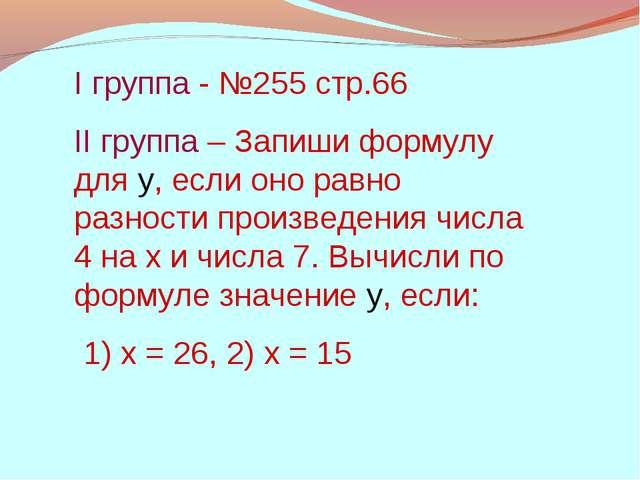 I группа - №255 стр.66 II группа – Запиши формулу для у, если оно равно разно...