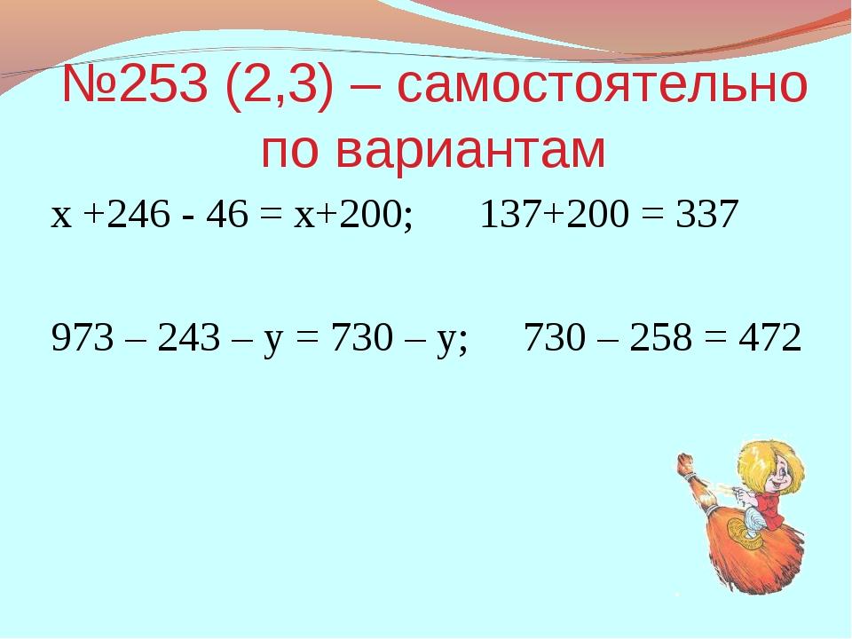 №253 (2,3) – самостоятельно по вариантам х +246 - 46 = х+200; 137+200 = 337 9...