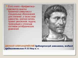 ДИОФАНТ АЛЕКСАНДРИЙСКИЙ древнегреческий математик, живший предположительно в
