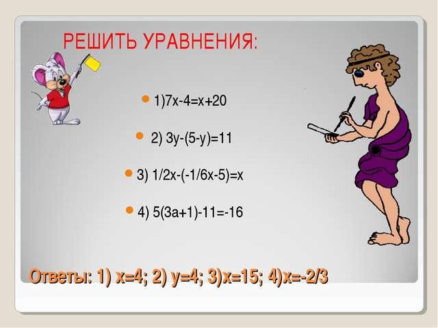 Ответы: 1) х=4; 2) у=4; 3)х=15; 4)х=-2/3 РЕШИТЬ УРАВНЕНИЯ: 1)7х-4=х+20 2) 3у-...