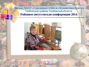 Филиал МБОУ «Стрелецкая СОШ» в с.Беломестная Криуша Тамбовского района Тамбо