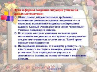 Г.В.Нечукина, 2014 Пути и формы создания ситуации успеха на уроках математики