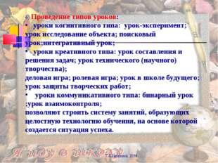 Г.В.Нечукина, 2014 4) Проведение типов уроков: уроки когнитивного типа: урок-