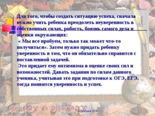 Г.В.Нечукина 2014 Для того, чтобы создать ситуацию успеха, сначала нужно учит