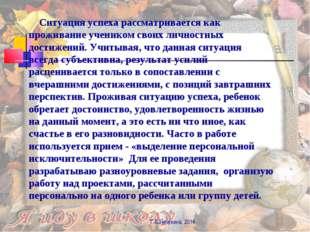Г.В.Нечукина, 2014 Ситуация успеха рассматривается как проживание учеником св