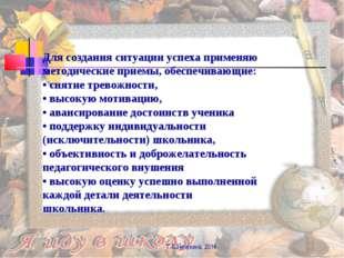 Г.В.Нечукина, 2014 Для создания ситуации успеха применяю методические приемы,