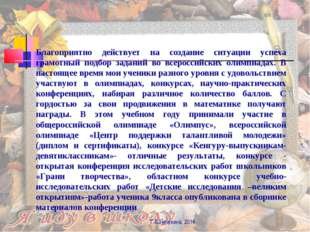 Г.В.Нечукина, 2014 Благоприятно действует на создание ситуации успеха грамотн