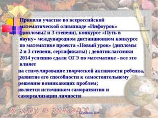 Г.В.Нечукина, 2014 на стимулирование творческой активности ребенка, развитие