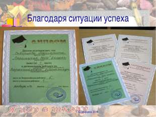 Благодаря ситуации успеха Г.В.Нечукина 2014 Г.В.Нечукина 2014