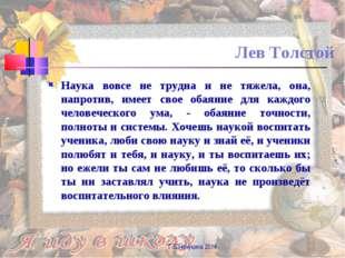 Лев Толстой Наука вовсе не трудна и не тяжела, она, напротив, имеет свое обая