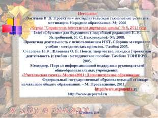 Источники Васильев В. В. Проектно – исследовательская технология: развитие мо