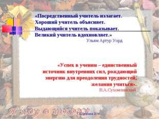 Г.В.Нечукина 2014 «Посредственный учитель излагает. Хороший учитель объясняет