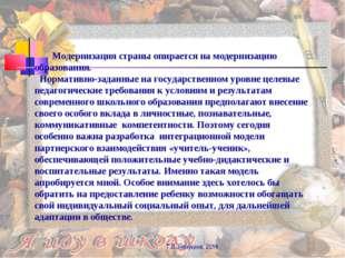Г.В. Нечукина, 2014 Модернизация страны опирается на модернизацию образования