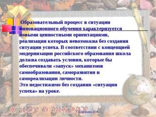 Г.В.Нечукина 2014 Образовательный процесс в ситуации инновационного обучения