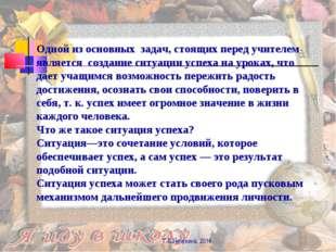 Г.В.Нечукина, 2014 Одной из основных задач, стоящих перед учителем является с
