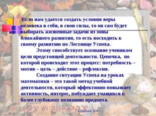 Г.В.Нечукина, 2014 Если нам удается создать условия веры человека в себя, в с