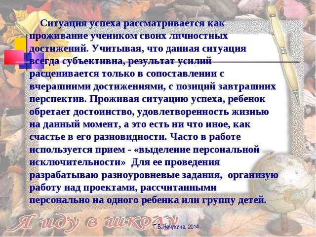 Г.В.Нечукина, 2014 Ситуация успеха рассматривается как проживание учеником св...