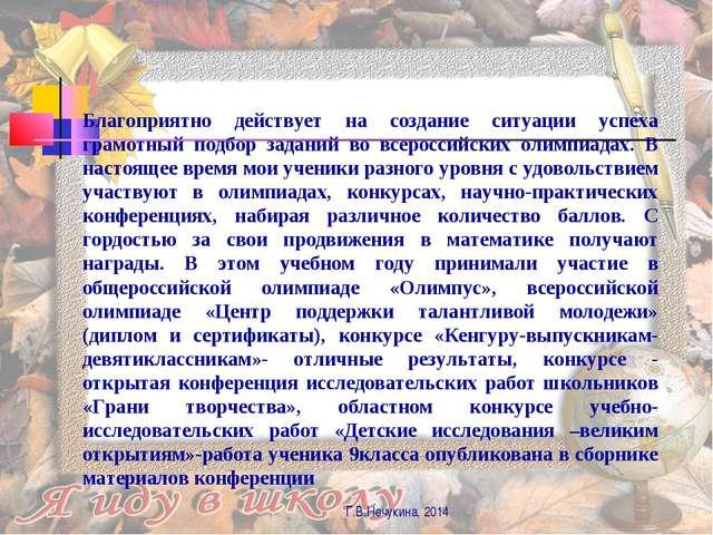 Г.В.Нечукина, 2014 Благоприятно действует на создание ситуации успеха грамотн...