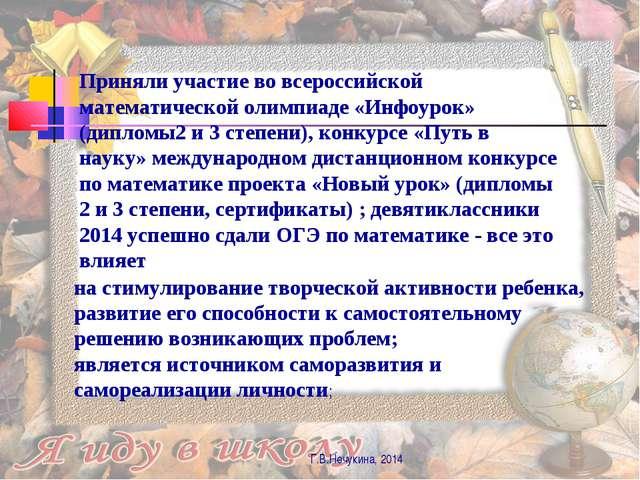 Г.В.Нечукина, 2014 на стимулирование творческой активности ребенка, развитие...