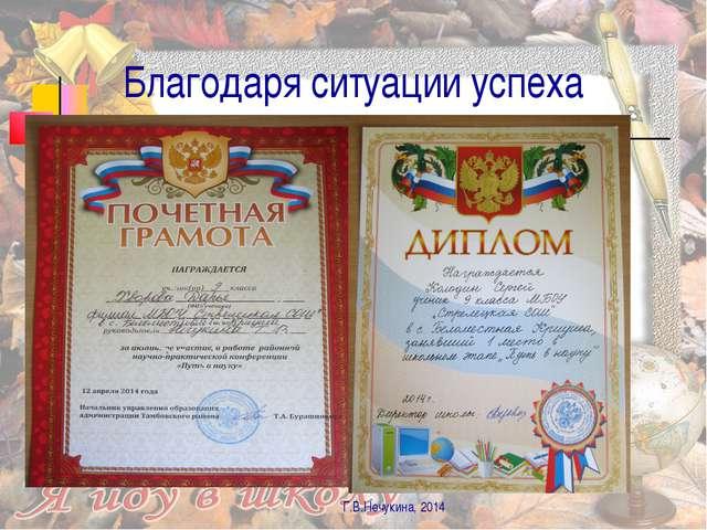 Благодаря ситуации успеха Г.В.Нечукина, 2014 Г.В.Нечукина, 2014