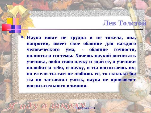 Лев Толстой Наука вовсе не трудна и не тяжела, она, напротив, имеет свое обая...