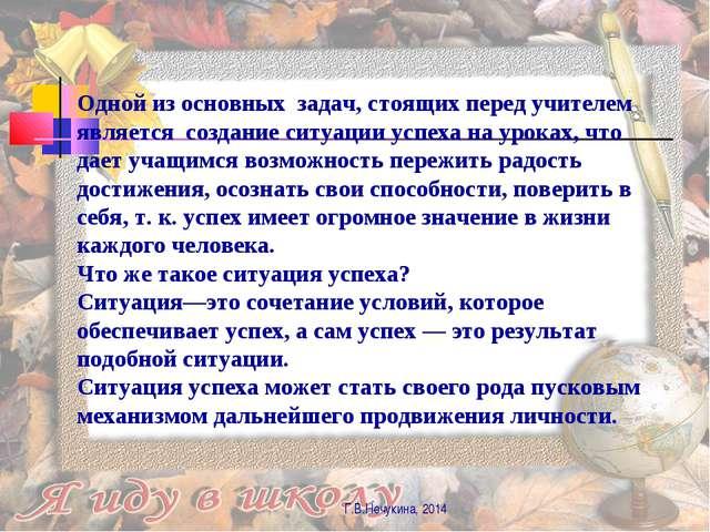 Г.В.Нечукина, 2014 Одной из основных задач, стоящих перед учителем является с...