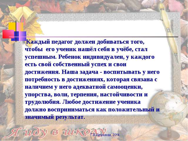 Г.В.Нечукинаа, 2014 Каждый педагог должен добиваться того, чтобы его ученик н...