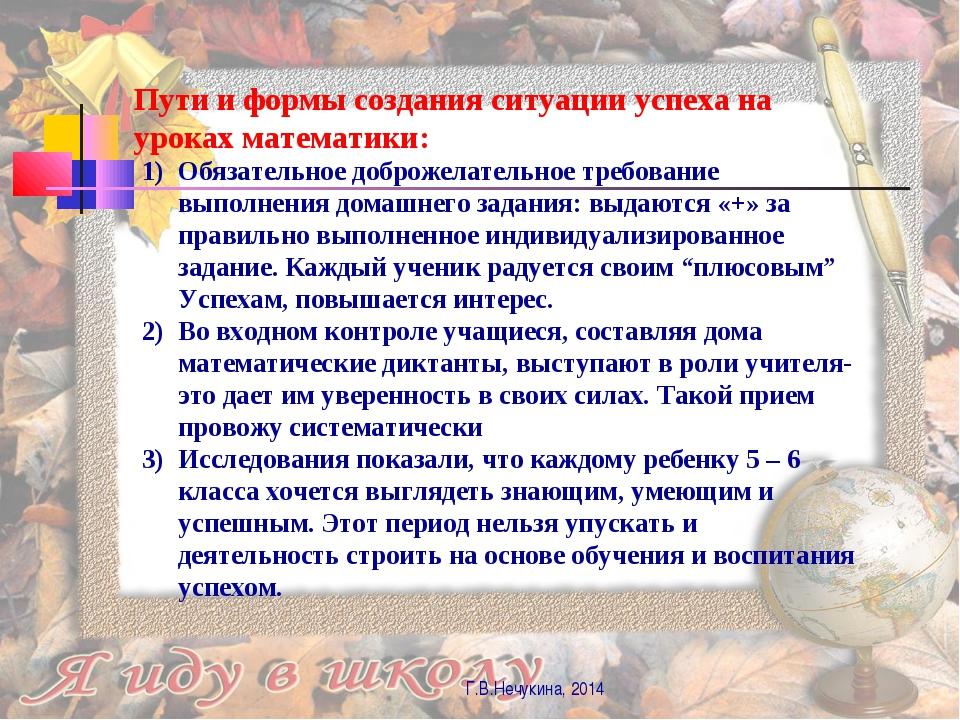 Г.В.Нечукина, 2014 Пути и формы создания ситуации успеха на уроках математики...