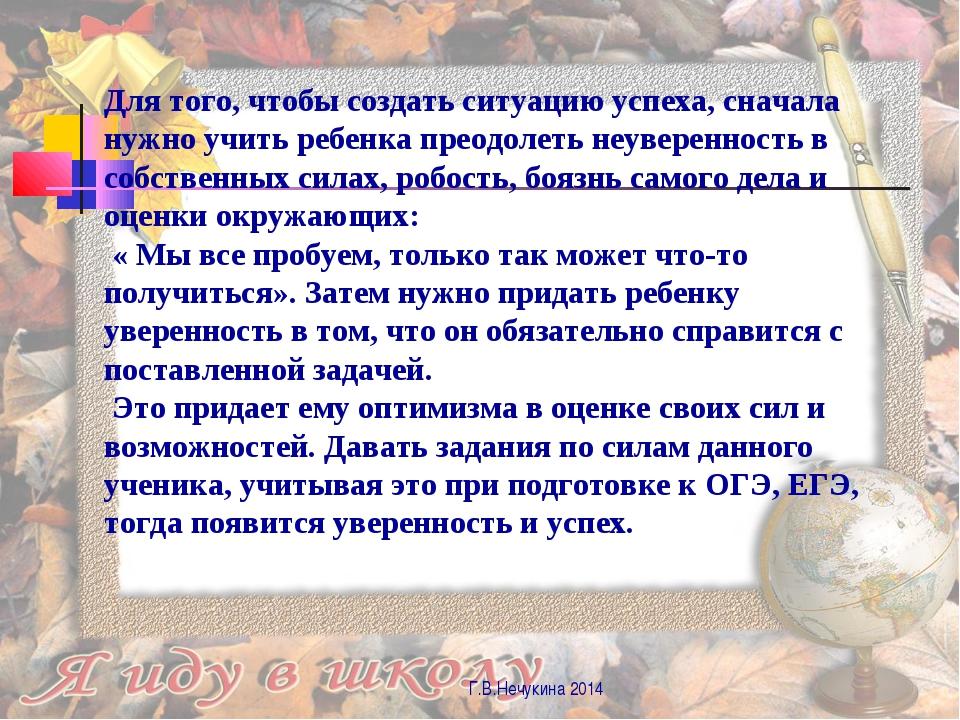 Г.В.Нечукина 2014 Для того, чтобы создать ситуацию успеха, сначала нужно учит...