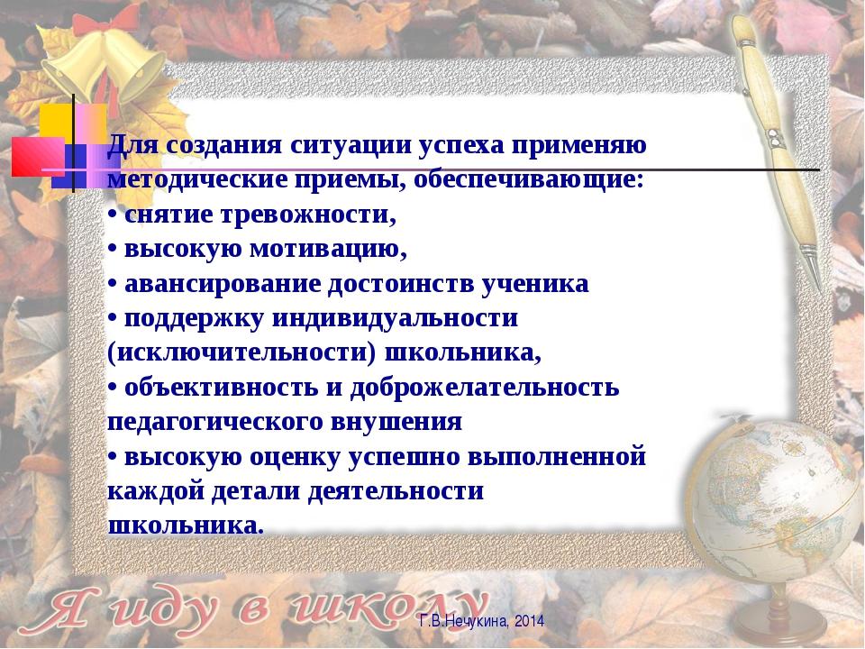 Г.В.Нечукина, 2014 Для создания ситуации успеха применяю методические приемы,...