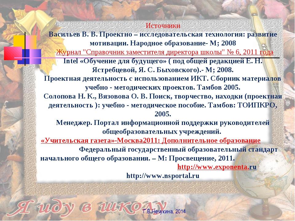Источники Васильев В. В. Проектно – исследовательская технология: развитие мо...