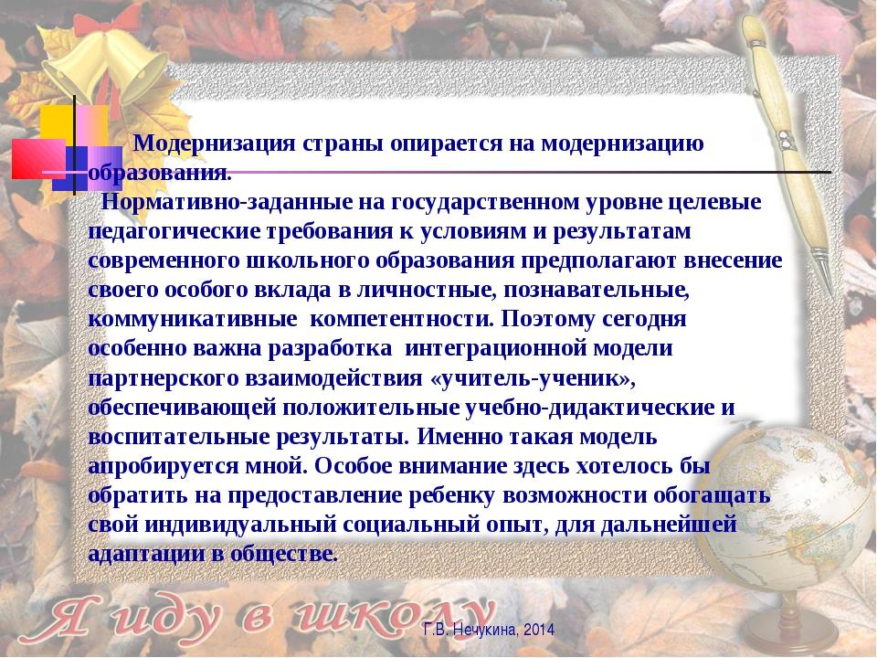 Г.В. Нечукина, 2014 Модернизация страны опирается на модернизацию образования...