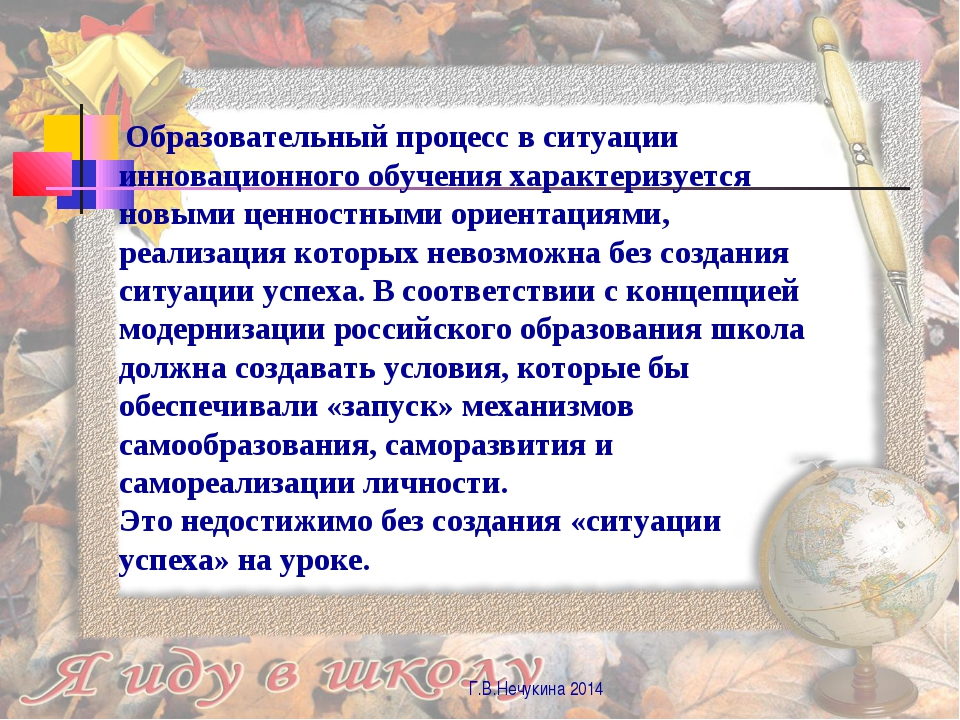 Г.В.Нечукина 2014 Образовательный процесс в ситуации инновационного обучения...