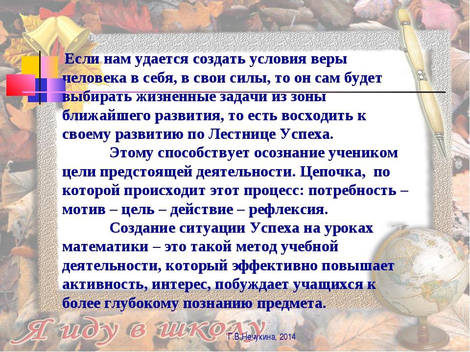 Г.В.Нечукина, 2014 Если нам удается создать условия веры человека в себя, в с...