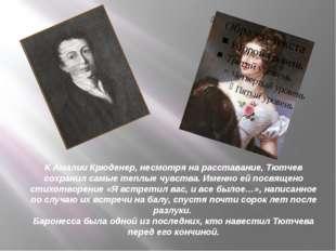 К Амалии Крюденер, несмотря на расставание, Тютчев сохранил самые теплые чувс