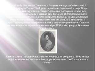 В 1838 году Элеонора Тютчева с детьми на пароходе Николай II ехала к мужу в Т