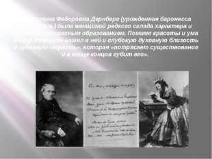 Эрнестина Федоровна Дернберг (урожденная баронесса Пфеффель) была женщиной ре
