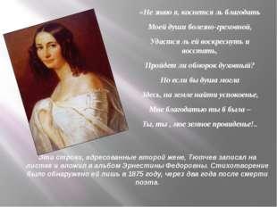 Эти строки, адресованные второй жене, Тютчев записал на листке и вложил в аль