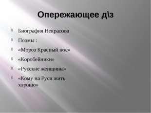 Опережающее д\з Биография Некрасова Поэмы : «Мороз Красный нос» «Коробейники»