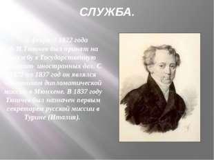 СЛУЖБА. В феврале 1822 года Ф.И.Тютчев был принят на службу в Государственную