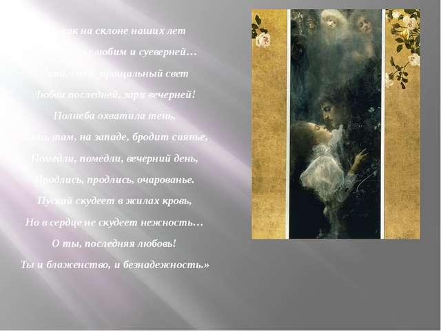 «О, как на склоне наших лет Нежней мы любим и суеверней… Сияй, сияй, прощальн...