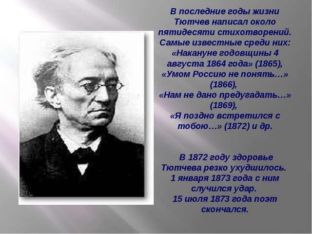 В последние годы жизни Тютчев написал около пятидесяти стихотворений. Самые и...