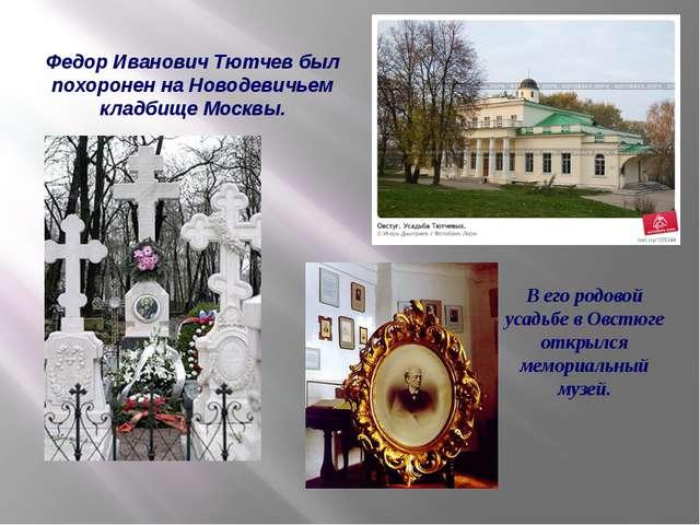 Федор Иванович Тютчев был похоронен на Новодевичьем кладбище Москвы. В его ро...