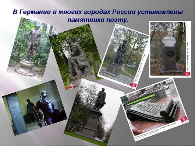 В Германии и многих городах России установлены памятники поэту.