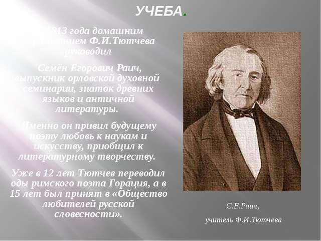УЧЕБА. С 1813 года домашним образованием Ф.И.Тютчева руководил Семён Егорович...