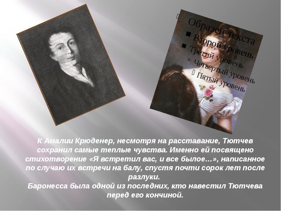 К Амалии Крюденер, несмотря на расставание, Тютчев сохранил самые теплые чувс...